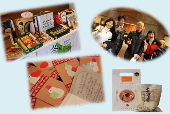 第1回 冬の北海道祭り!