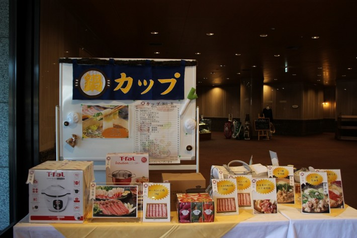 心も体も温まる「鍋カップ~Let's Hot Pot~」オープンコンペを開催しました。