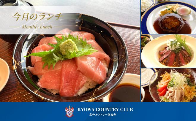 KCC_lunch_2020_06_660x408_02
